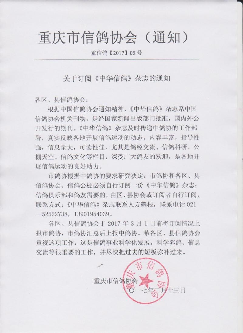 08、关于订阅《中华信鸽》杂志的通知(05).jpg